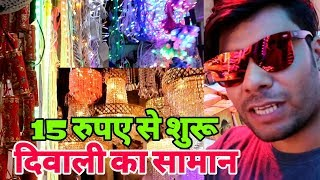 vuclip Diwali Decoration Lights Cheap Rates || Two Brothers ||