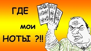 Дзарковски ноты