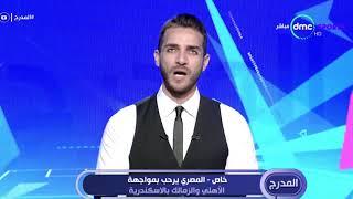 المدرج- المصري يرحب بمواجهة الأهلي والزمالك بالاسكندرية