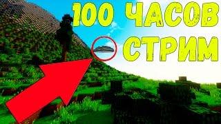 100 ЧАСОВОЙ СТРИМ ПО МАЙНКРАФТУ 1.10.2 С МОДАМИ! ВЫЖИВАНИЕ