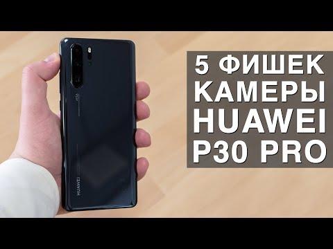 ПЯТЬ ГЛАВНЫХ ФИШЕК камеры HUAWEI P30 PRO
