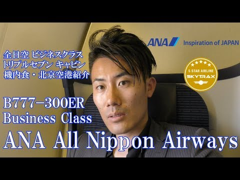 ANA Business Class Boeing 777-381ER Beijing To Tokyo Haneda NH962 Review
