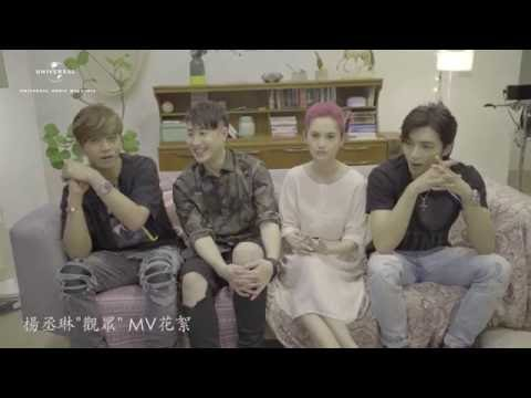 """Rainie Yang 楊丞琳 """"觀眾 Audience"""" MV花絮"""