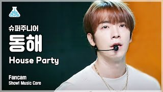 [예능연구소] 슈퍼주니어 동해 직캠 'House Party' (SUPER JUNIOR DONGHAE FanCam) @Show!MusicCore MBC210327방송