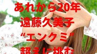 """あれから20年 遠藤久美子 """"エンクミ""""超えに挑む「役のイメージ強い女優..."""