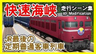 快速『海峡』ED79形+50系客車&14系客車☆津軽海峡を越えたJR最後の定期普通客車列車◆A列車で行こう9で作る日本の鉄道◆Japanese railway