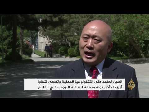 الصين تشهد تطورا سريعا في إنتاج الطاقة النووية  - 13:21-2017 / 5 / 23