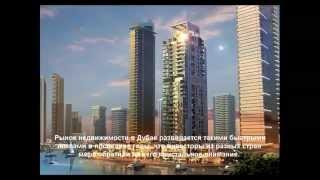 Почему вы должны размещать инвестиции в недвижимость Дубая в 2014 году