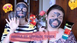 двойной бьюти обзор: Garnier маска от черных точек 3в1