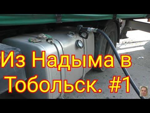 #1 Надым - Тобольск ДАЛЬНОБОЙ Новичка.