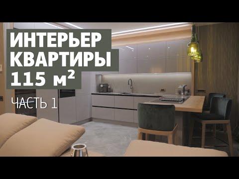 Обзор интерьера квартиры для молодой бизнес леди. Румтур по интерьеру холла, гостиной и кухни