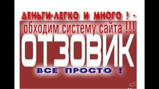 otzovik com   Заработок в интернете без вложений   Отзовик до 500 рублей в день. Вывод на вебмани
