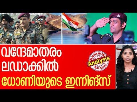 ലഡാക്കില് ധോണി ദേശീയ ഹീറോ ആകുമ്പോള് L Lt Col Dhoni
