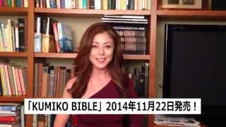 『KUMIKO BIBLE』 武田久美子著 メッセージ動画 武田久美子 検索動画 27