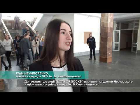 Телеканал АНТЕНА: Черкаські студенти влаштували флешмоб до Дня «сонячних» дітей