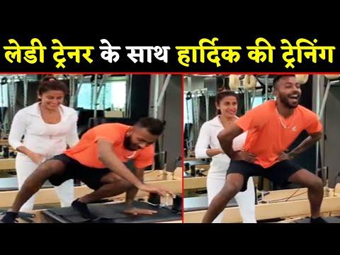 Hardik Pandya Shares Video Of Training With Lady Trainer On Instagram | वनइंडिया हिंदी
