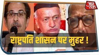 Maharashtra की स्थित को देखते हुए केंद्रीय कैबिनेट की बैठक, राष्ट्रपति शासन पर लग सकती है मुहर