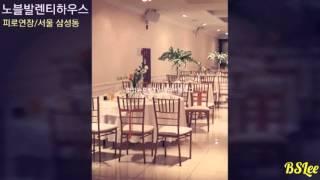 서울 삼성동 노블발렌티하우스 피로연장 / [세사리빙 둔…
