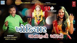 Khodiyar Mataji Ni Aarti - Jayesh Ravat, Priti Patel | Navratri 2017 Special | FULL HD VIDEO
