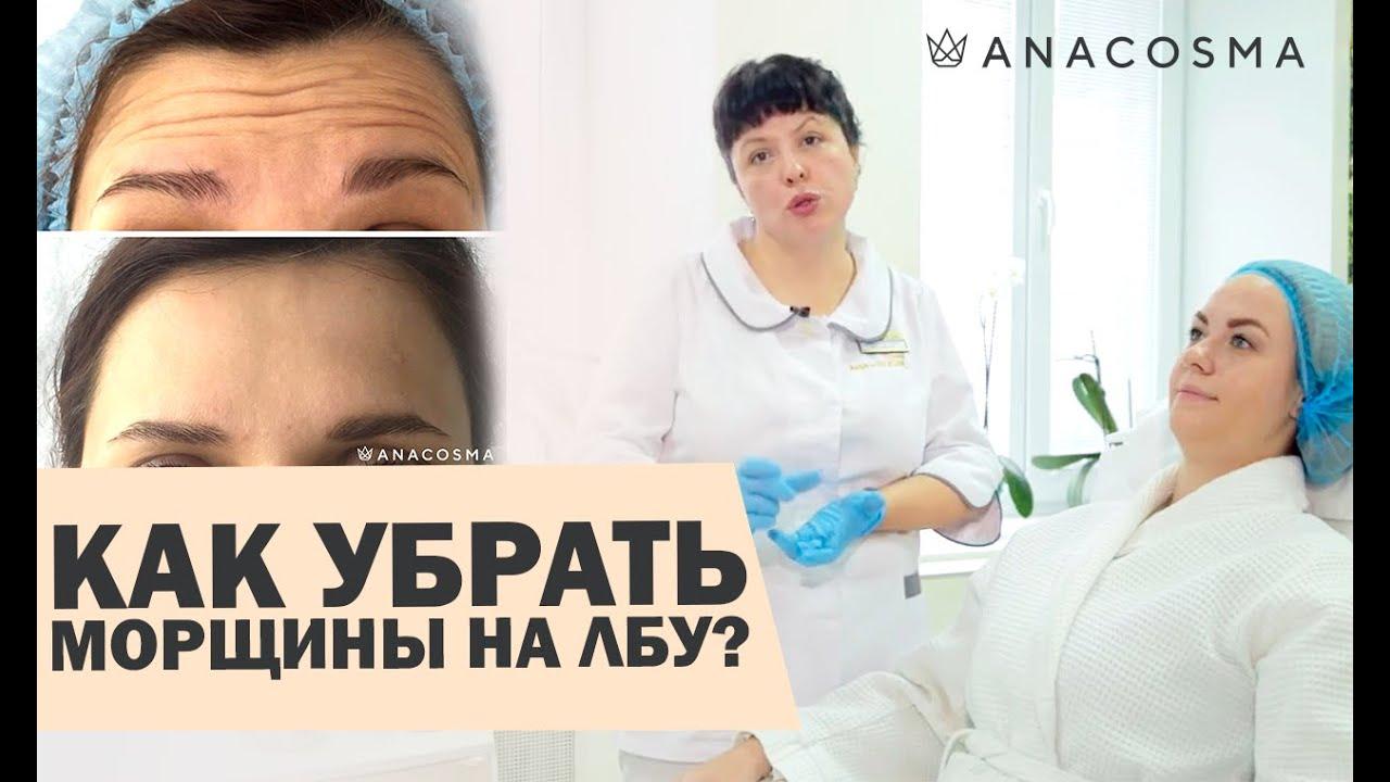 Как убрать морщины в области глаз, лба и между бровями