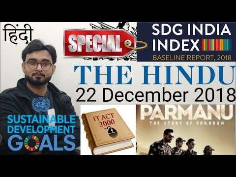 22 DECEMBER 2018 The HINDU NEWSPAPER Analysis in Hindi (हिंदी में) - News Current Affairs Today IQ