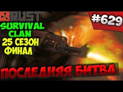 RUST SURVIVAL CLAN 25 СЕЗОН ФИНАЛ - ПОСЛЕДНЯЯ БИТВА 629