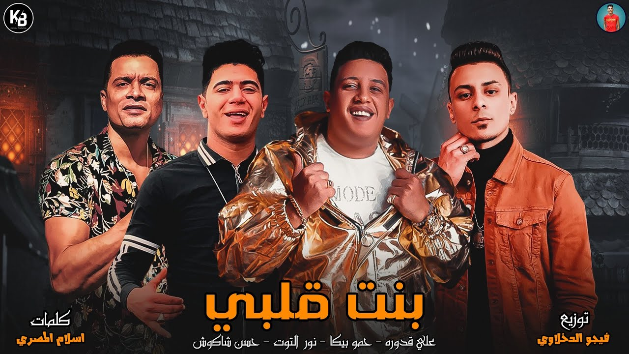 مهرجان بنت قلبي حسن شاكوش حمو بيكا نور التوت على قدورة مهرجنات 2020