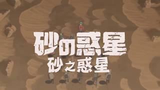無忌P✂ 砂之惑星 - ハチ feat.初音ミク【中文字幕