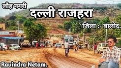 My City | Dalli Rajhara | Balod Chhattisgarh | Ravindra Netam