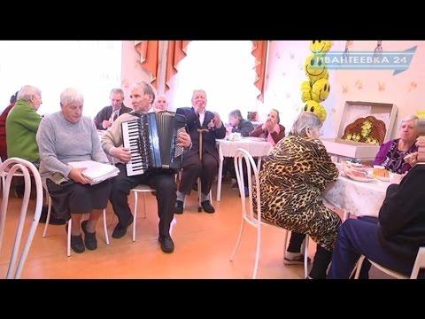 Дом престарелых в ивантеевке дом интернат для престарелых и инвалидов череповец