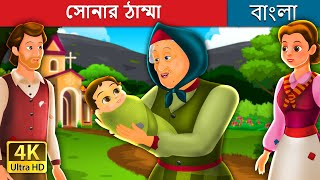 সোনার ঠাম্মা | The Golden Grand Mother Story in Bengali | Bangla Cartoon | Rupkothar Golpo | Golpo | Fairy Tales in Bengali | 4K UHD | Bangla Fairy Tales ...