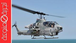 تجربة ممنوعة : مروحية بيل AH-1 سوبر كوبرا