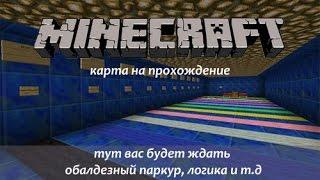 Minecraft Прохождение карты (10 Испытаний) Часть 1