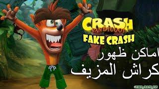 أماكن ظهور كراش المزيف   Crash Bandicoot N Sane Trilogy