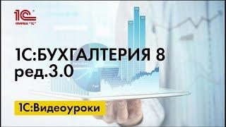 Отчет по товарам в разрезе ставок НДС и документов-оснований. в 1С:Бухгалтерии 8