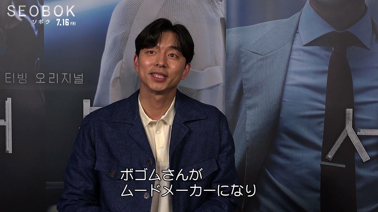 7.16 (fri)公開『SEOBOK/ソボク』特別映像|コン・ユインタビュー映像公開