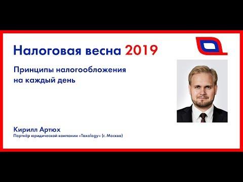 Алексей Артюх: Принципы налогообложения на каждый день. Налоговая весна 2019