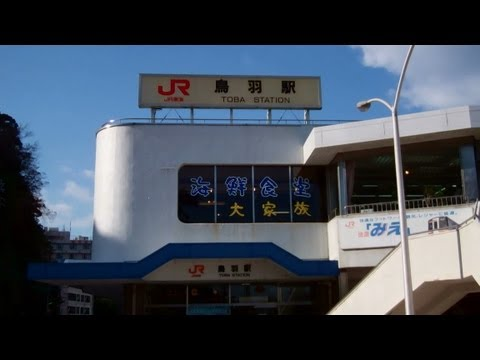 JR Toba Station (JR 鳥羽駅), Toba City, Mie Prefecture, Japan
