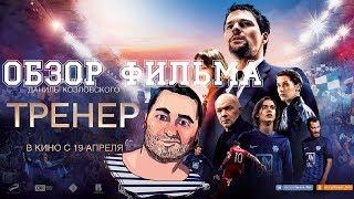 ОБЗОР фильма ТРЕНЕР