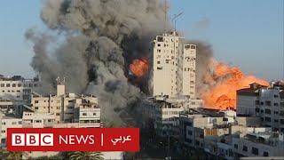 لحظة تدمير مبنى برج الشروق السكني في غزة