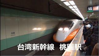 【台湾新幹線】桃園駅 超混雑