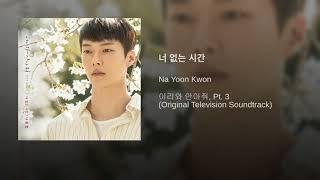 [이리와 안아줘 OST Part 3] 너 없는 시간 - 나윤권