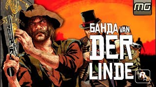 RED DEAD REDEMPTION 2 - Банда ДАТЧА Ван Дер Линде.