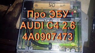 Audi C4 2.6 - Про Эбу 4A0907473D Hella и его прошивке