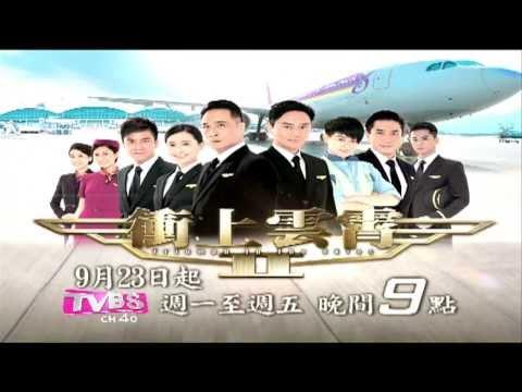 TVB8強檔港劇-衝上雲霄II