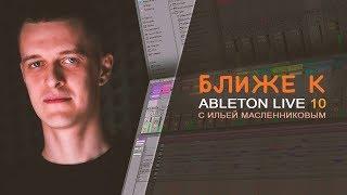БЛИЖЕ К ABLETON LIVE 10 [И.Масленников]