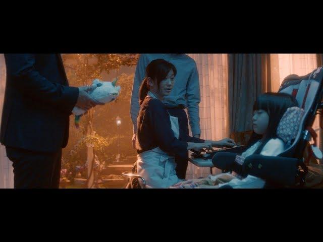 篠原涼子&西島秀俊共演『人魚の眠る家』予告編