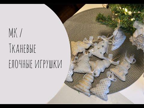 Мягкие новогодние игрушки из ткани своими руками