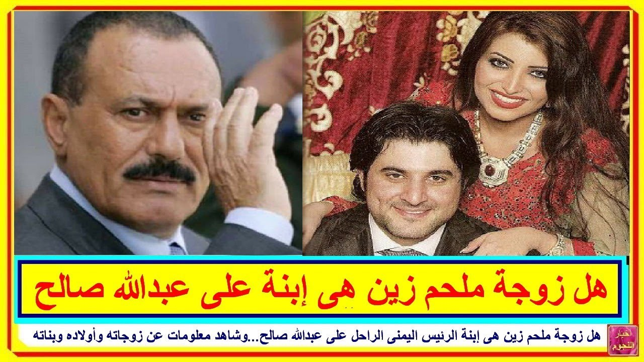 هل زوجة ملحم زين هى إبنة الرئيس اليمنى الراحل على عبدالله صالح ومعلومات عن زوجاته وأولاده وبناته Youtube