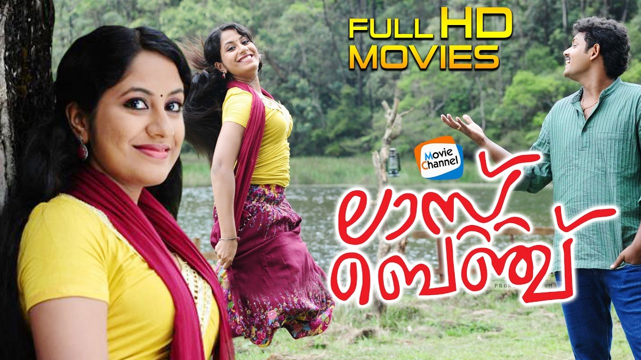 last bench malayalam full movie latest malayalam full
